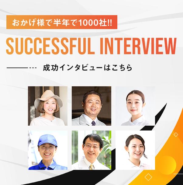 成功インタビューはこちら